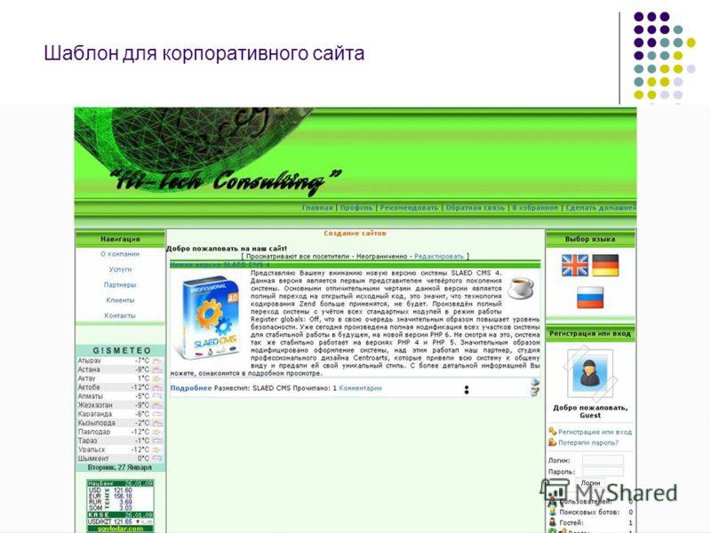 Шаблон для корпоративного сайта