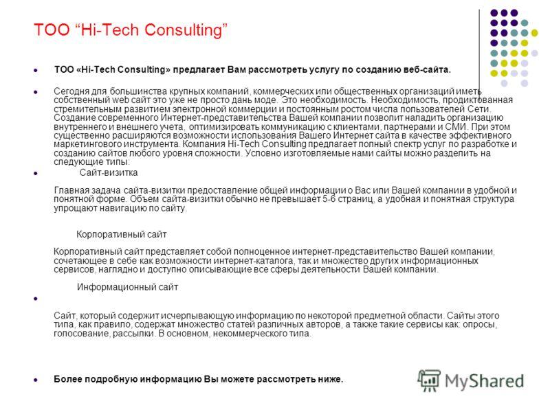 ТОО Hi-Tech Consulting ТОО «Hi-Tech Consulting» предлагает Вам рассмотреть услугу по созданию веб-сайта. Сегодня для большинства крупных компаний, коммерческих или общественных организаций иметь собственный web сайт это уже не просто дань моде. Это н