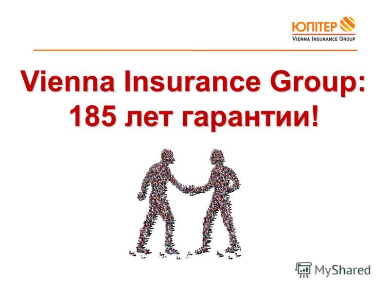 Vienna Insurance Group: 185 лет гарантии!