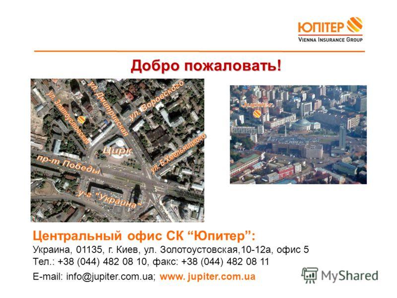 Добро пожаловать! Центральный офис СК Юпитер: Украина, 01135, г. Киев, ул. Золотоустовская,10-12а, офис 5 Тел.: +38 (044) 482 08 10, факс: +38 (044) 482 08 11 E-mail: info@jupiter.com.ua; www. jupiter.com.ua