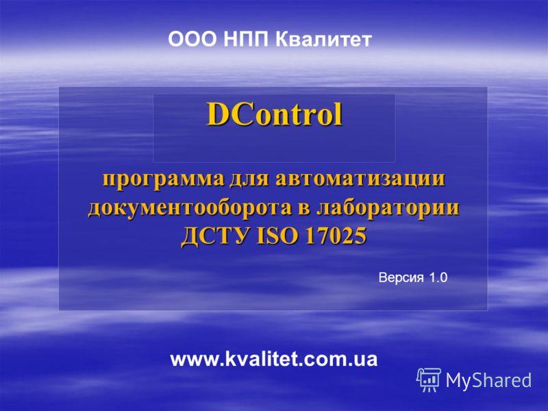 DControl программа для автоматизации документооборота в лаборатории ДСТУ ISO 17025 Версия 1.0 ООО НПП Квалитет www.kvalitet.com.ua