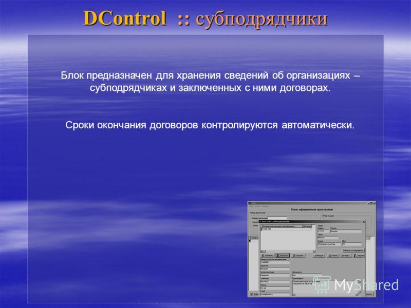DControl :: субподрядчики Блок предназначен для хранения сведений об организациях – субподрядчиках и заключенных с ними договорах. Сроки окончания договоров контролируются автоматически.