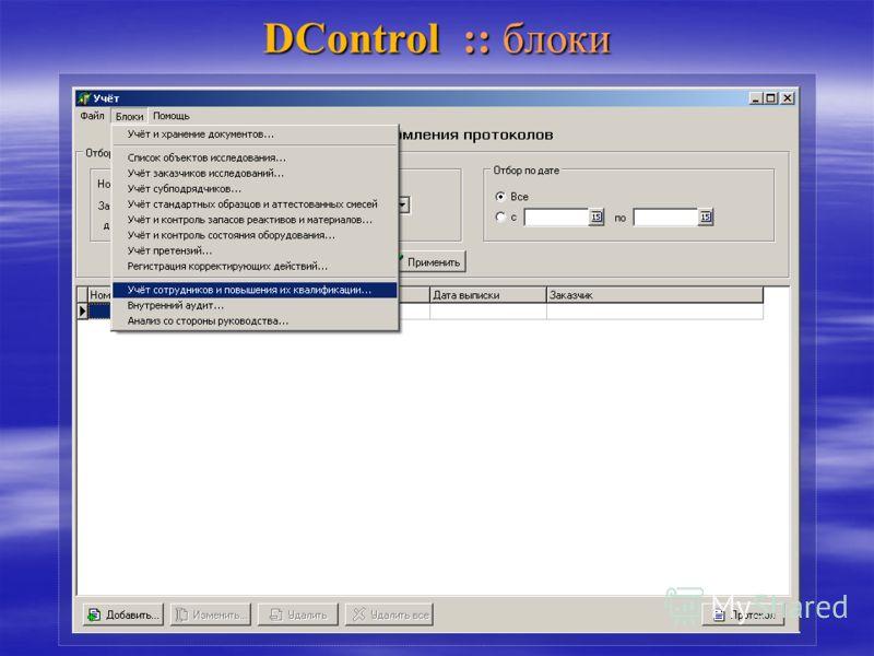 DControl :: блоки