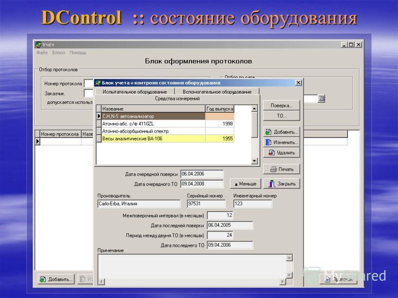 DControl :: состояние оборудования