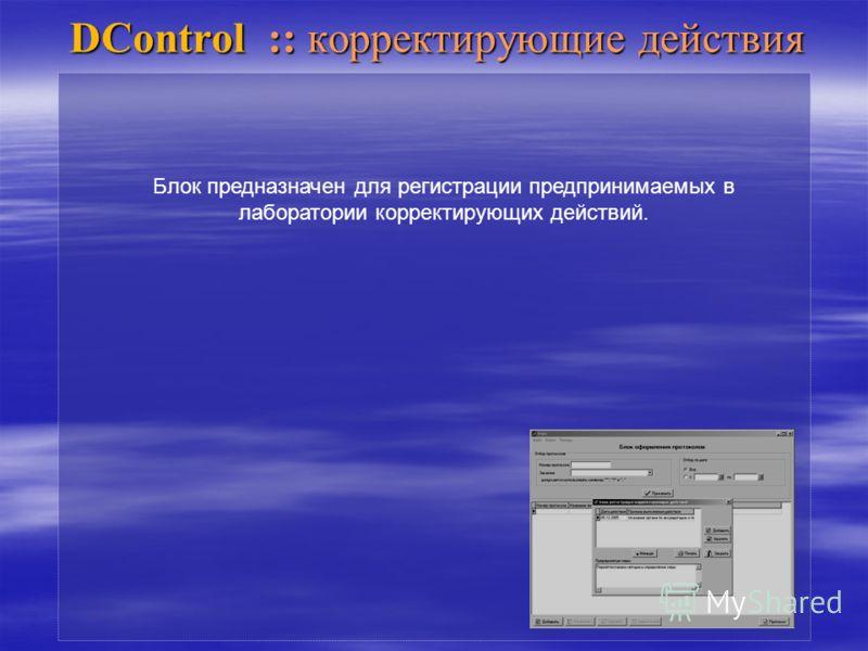 DControl :: корректирующие действия Блок предназначен для регистрации предпринимаемых в лаборатории корректирующих действий.