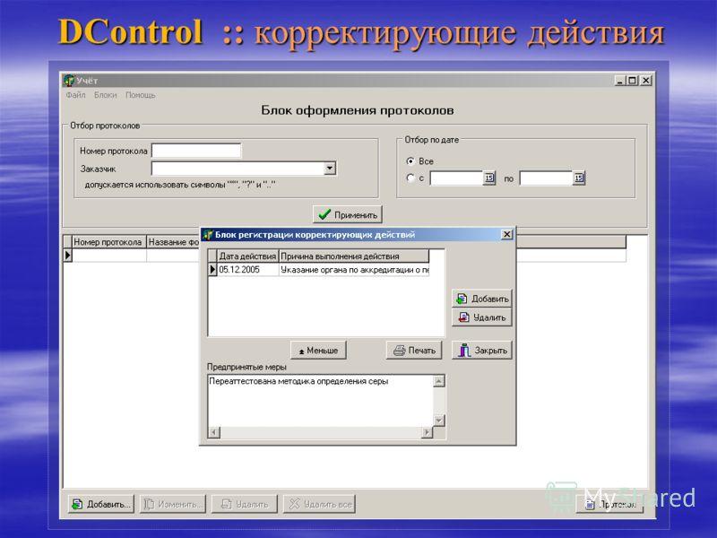 DControl :: корректирующие действия