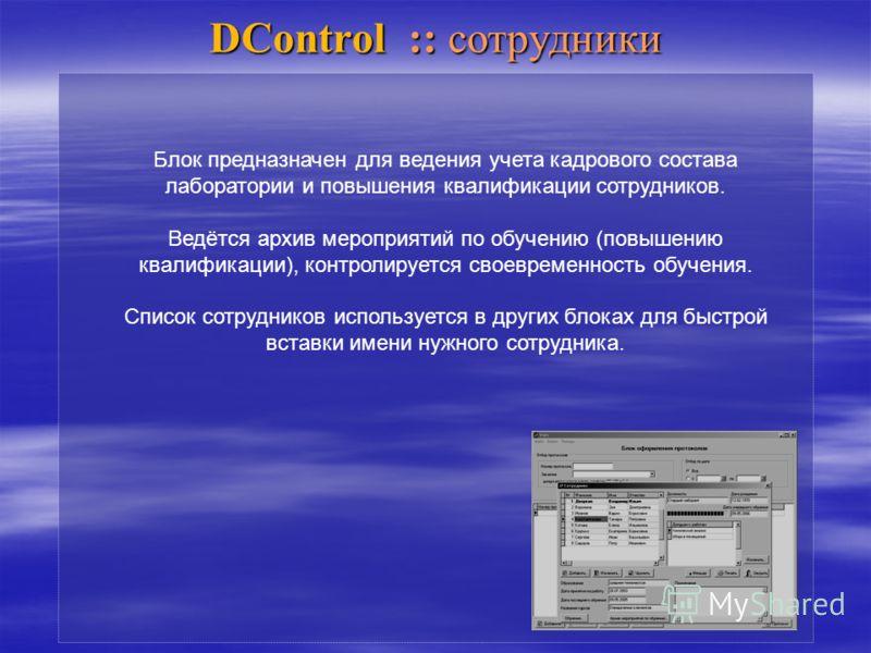 DControl :: сотрудники Блок предназначен для ведения учета кадрового состава лаборатории и повышения квалификации сотрудников. Ведётся архив мероприятий по обучению (повышению квалификации), контролируется своевременность обучения. Список сотрудников