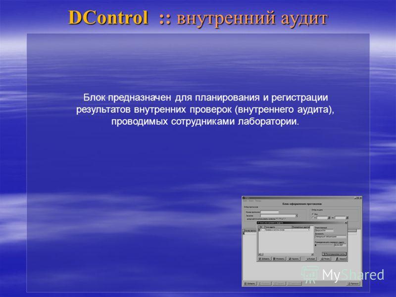 DControl :: внутренний аудит Блок предназначен для планирования и регистрации результатов внутренних проверок (внутреннего аудита), проводимых сотрудниками лаборатории.