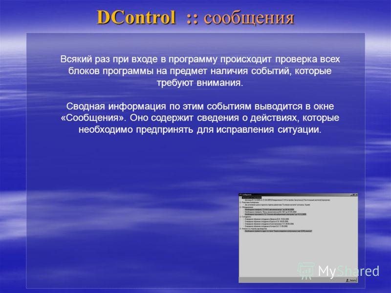 DControl :: сообщения Всякий раз при входе в программу происходит проверка всех блоков программы на предмет наличия событий, которые требуют внимания. Сводная информация по этим событиям выводится в окне «Сообщения». Оно содержит сведения о действиях