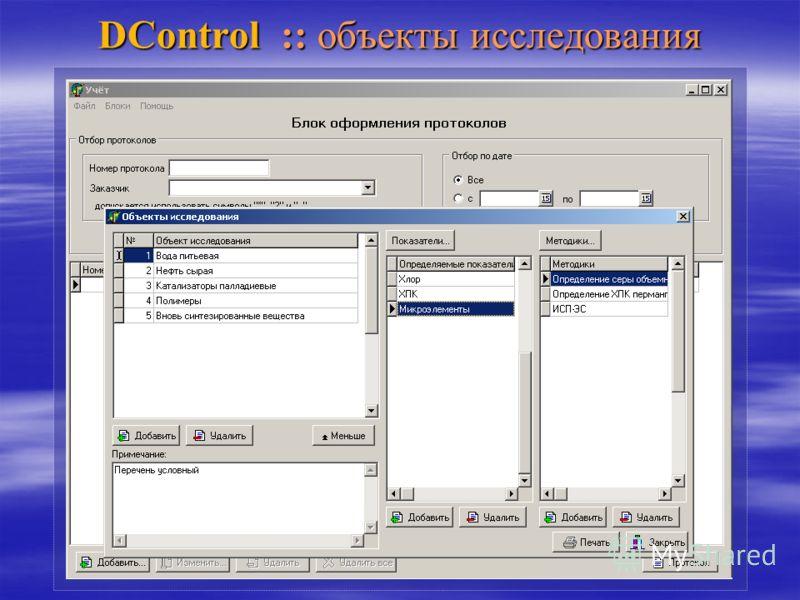 DControl :: объекты исследования