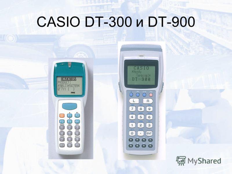 CASIO DT-300 и DT-900