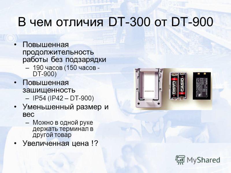 В чем отличия DT-300 от DT-900 Повышенная продолжительность работы без подзарядки –190 часов (150 часов - DT-900) Повышенная зашищенность –IP54 (IP42 – DT-900) Уменьшенный размер и вес –Можно в одной руке держать терминал в другой товар Увеличенная ц