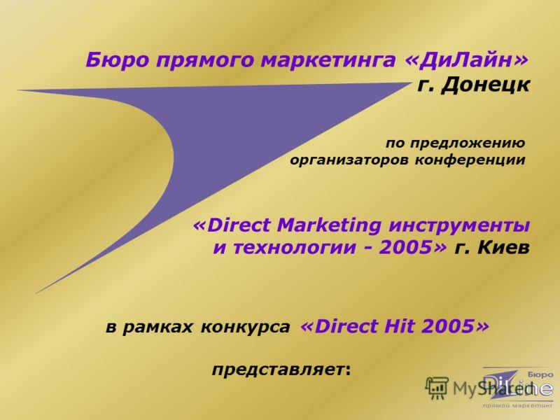Бюро прямого маркетинга «ДиЛайн» г. Донецк представляет: по предложению организаторов конференции «Direct Marketing инструменты и технологии - 2005» г. Киев в рамках конкурса «Direct Hit 2005»