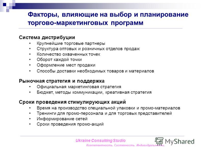 Ukraine Consulting Studio Компетентность. Системность. Индивидуальность. Система дистрибуции Крупнейшие торговые партнеры Структура оптовых и розничных отделов продаж Количество охваченных точек Оборот каждой точки Оформление мест продажи Способы дос