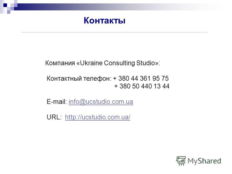 Контакты Компания «Ukraine Consulting Studio»: Контактный телефон: + 380 44 361 95 75 + 380 50 440 13 44 E-mail: info@ucstudio.com.uainfo@ucstudio.com.ua URL: http://ucstudio.com.ua/http://ucstudio.com.ua/