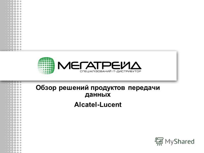 Обзор решений продуктов передачи данных Alcatel-Lucent