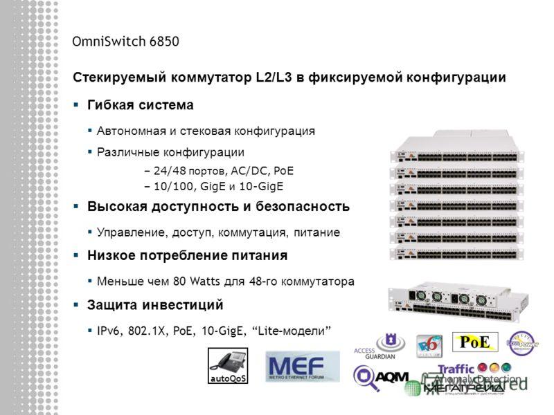 OmniSwitch 6850 Стекируемый коммутатор L2/L3 в фиксируемой конфигурации Гибкая система Автономная и стековая конфигурация Различные конфигурации –24/48 портов, AC/DC, PoE –10/100, GigE и 10-GigE Высокая доступность и безопасность Управление, доступ,