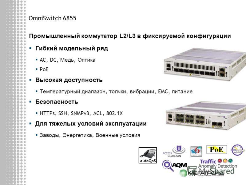 Промышленный коммутатор L2/L3 в фиксируемой конфигурации Гибкий модельный ряд AC, DC, Медь, Оптика PoE Высокая доступность Температурный диапазон, толчки, вибрации, EMC, питание Безопасность HTTPs, SSH, SNMPv3, ACL, 802.1X Для тяжелых условий эксплуа