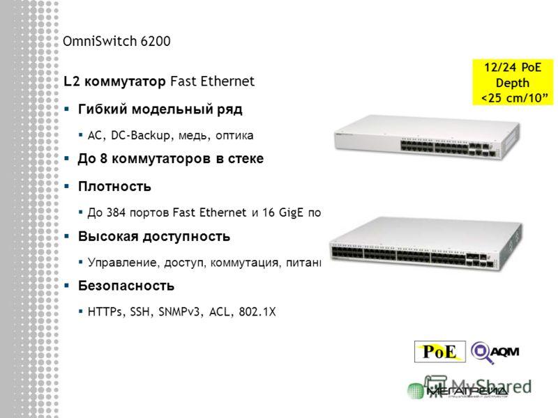 L 2 коммутатор Fast Ethernet Гибкий модельный ряд AC, DC-Backup, медь, оптика До 8 коммутаторов в стеке Плотность До 384 портов Fast Ethernet и 16 GigE портов Высокая доступность Управление, доступ, коммутация, питание Безопасность HTTPs, SSH, SNMPv3