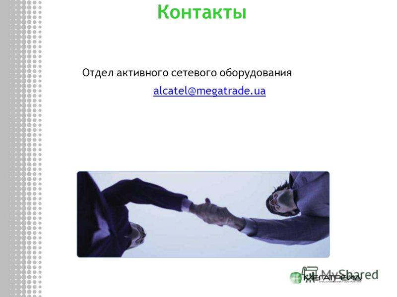Контакты Отдел активного сетевого оборудования alcatel@megatrade.ua
