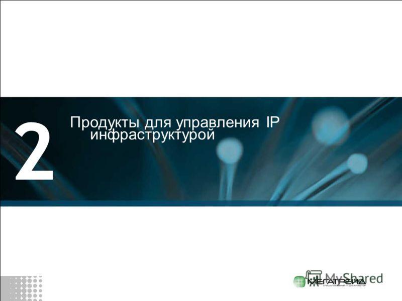 2 Продукты для управления IP инфраструктурой