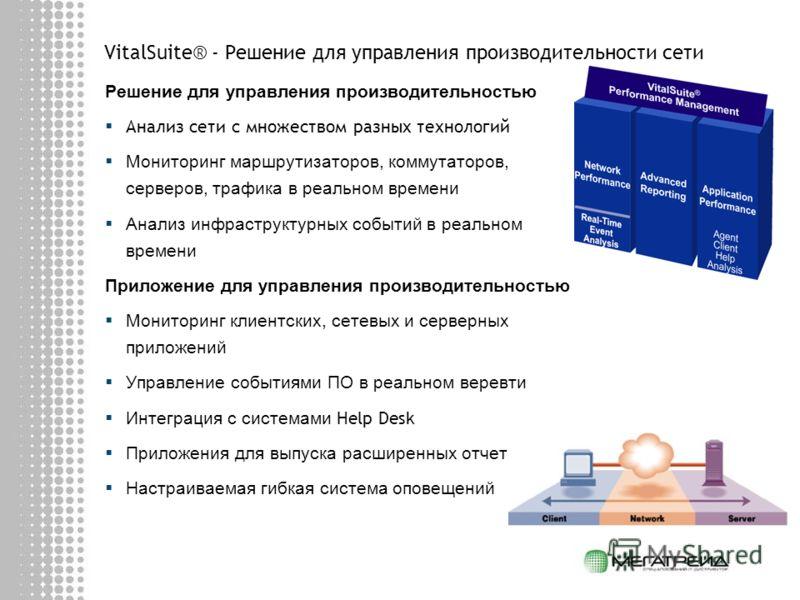 VitalSuite® - Решение для управления производительности сети Решение для управления производительностью Анализ сети с множеством разных технологий Мониторинг маршрутизаторов, коммутаторов, серверов, трафика в реальном времени Анализ инфраструктурных