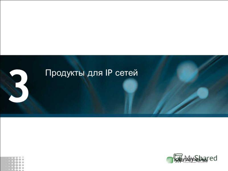 3 Продукты для IP сетей