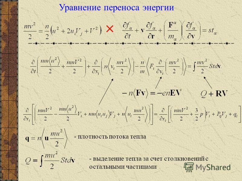 Уравнение переноса энергии - плотность потока тепла - выделение тепла за счет столкновений с остальными частицами