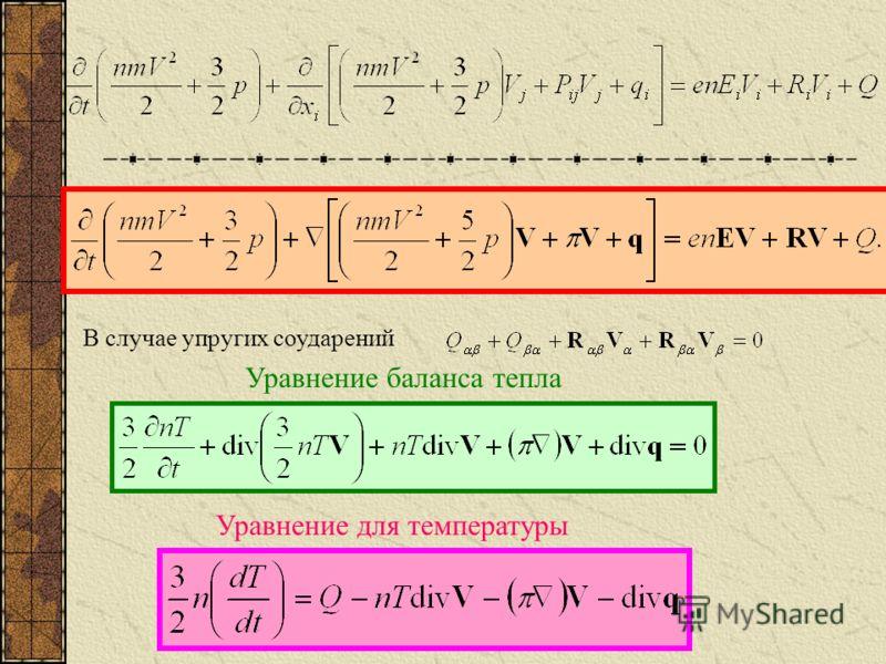 В случае упругих соударений Уравнение баланса тепла Уравнение для температуры