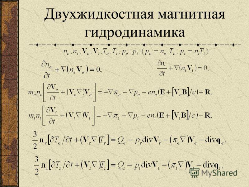 Двухжидкостная магнитная гидродинамика