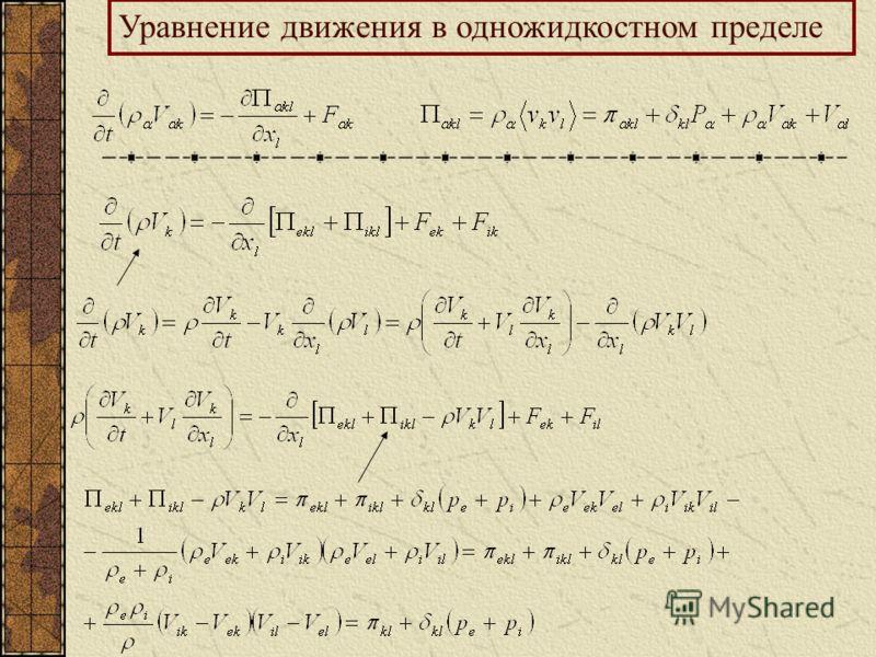 Уравнение движения в одножидкостном пределе