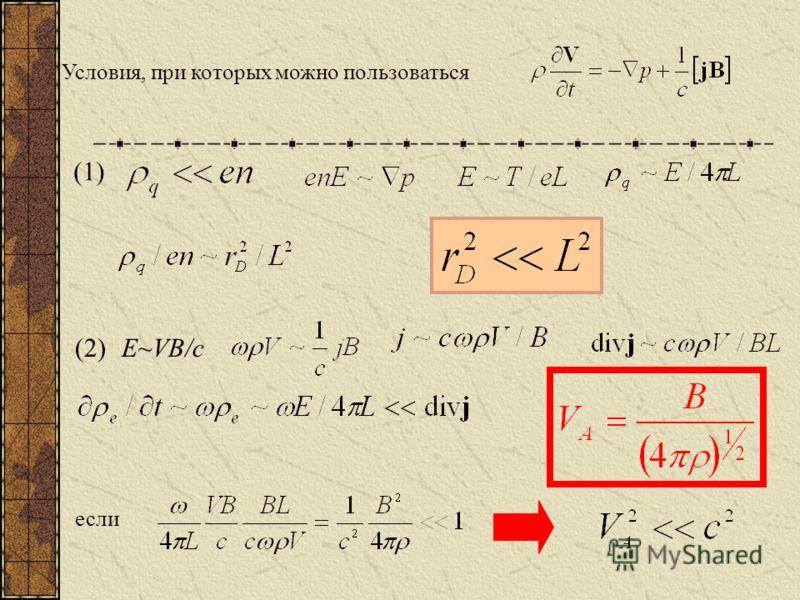 Условия, при которых можно пользоваться (1) (2)E~VB/с если