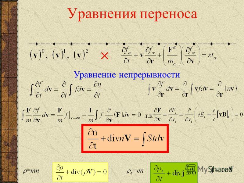 Уравнения переноса т.к Уравнение непрерывности =mn e =en