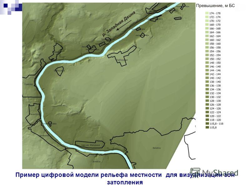 Пример цифровой модели рельефа местности для визуализации зон затопления