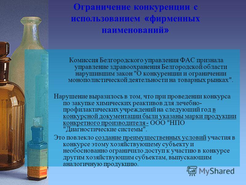 Ограничение конкуренции с использованием « фирменных наименований » Комиссия Белгородского управления ФАС признала управление здравоохранения Белгородской области нарушившим закон