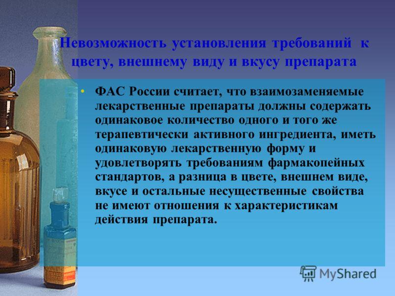 ФАС России считает, что взаимозаменяемые лекарственные препараты должны содержать одинаковое количество одного и того же терапевтически активного ингредиента, иметь одинаковую лекарственную форму и удовлетворять требованиям фармакопейных стандартов,