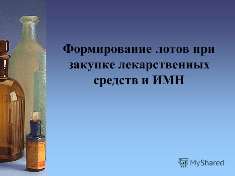 Формирование лотов при закупке лекарственных средств и ИМН