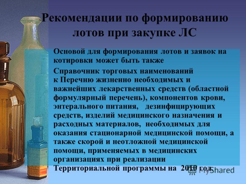 Основой для формирования лотов и заявок на котировки может быть также Справочник торговых наименований к Перечню жизненно необходимых и важнейших лекарственных средств (областной формулярный перечень), компонентов крови, энтерального питания, дезинфи