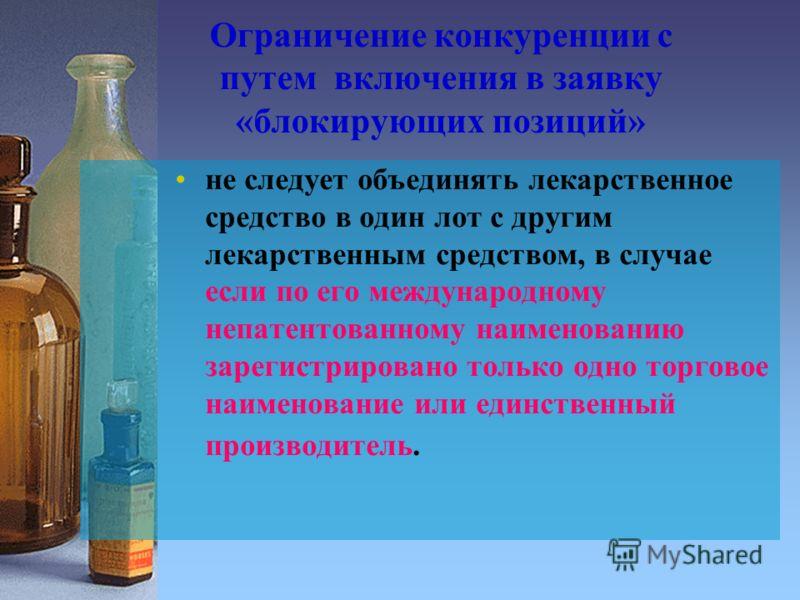 Ограничение конкуренции с путем включения в заявку «блокирующих позиций» не следует объединять лекарственное средство в один лот с другим лекарственным средством, в случае если по его международному непатентованному наименованию зарегистрировано толь