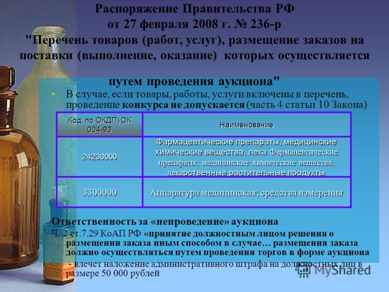 Распоряжение Правительства РФ от 27 февраля 2008 г. 236-р