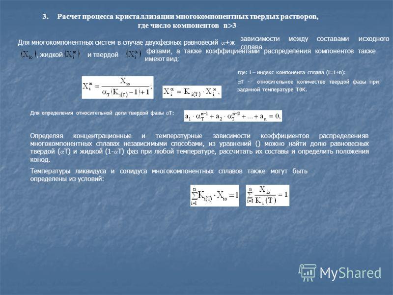 3.Расчет процесса кристаллизации многокомпонентных твердых растворов, где число компонентов n 3 Для многокомпонентных систем в случае двухфазных равновесий +ж зависимости между составами исходного сплава, жидкой и твердой фазами, а также коэффициента