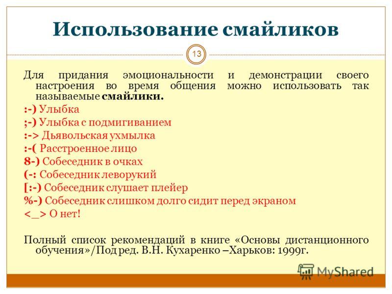 разновидности смайликов: