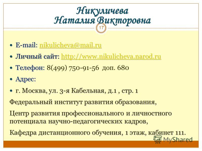Никуличева Наталия Викторовна E-mail: nikulicheva@mail.ru E-mail: nikulicheva@mail.runikulicheva@mail.ru Личный сайт: http://www.nikulicheva.narod.ru Личный сайт: http://www.nikulicheva.narod.ruhttp://www.nikulicheva.narod.ru Телефон: Телефон: 8(499)