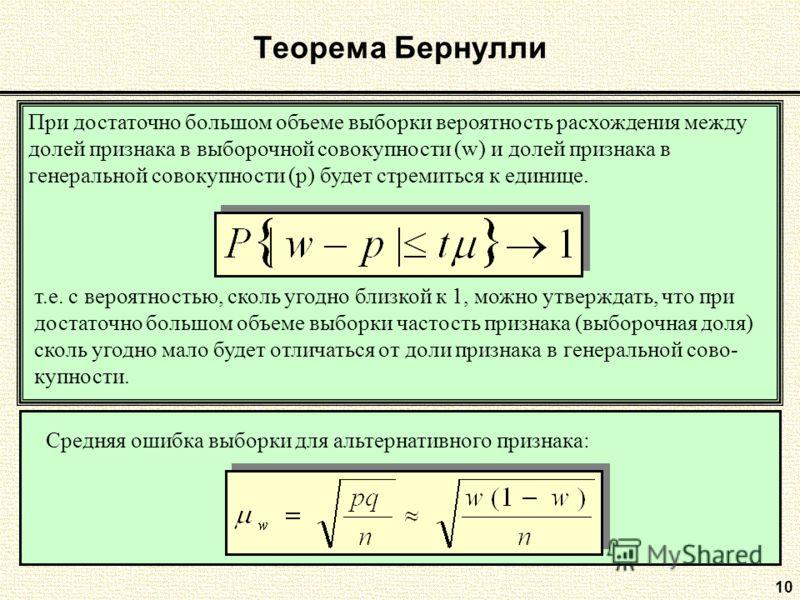 10 Теорема Бернулли Средняя ошибка выборки для альтернативного признака: При достаточно большом объеме выборки вероятность расхождения между долей признака в выборочной совокупности (w) и долей признака в генеральной совокупности (р) будет стремиться