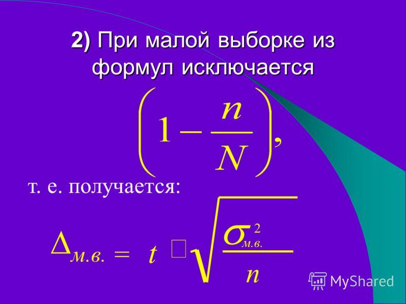 2) При малой выборке из формул исключается т. е. получается: м.в. = n t м.в. 2
