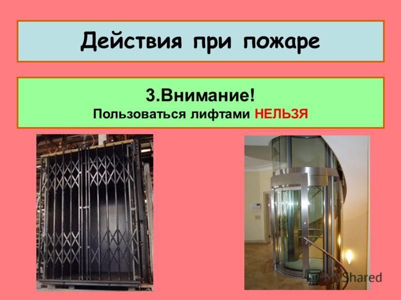 3.Внимание! Пользоваться лифтами НЕЛЬЗЯ