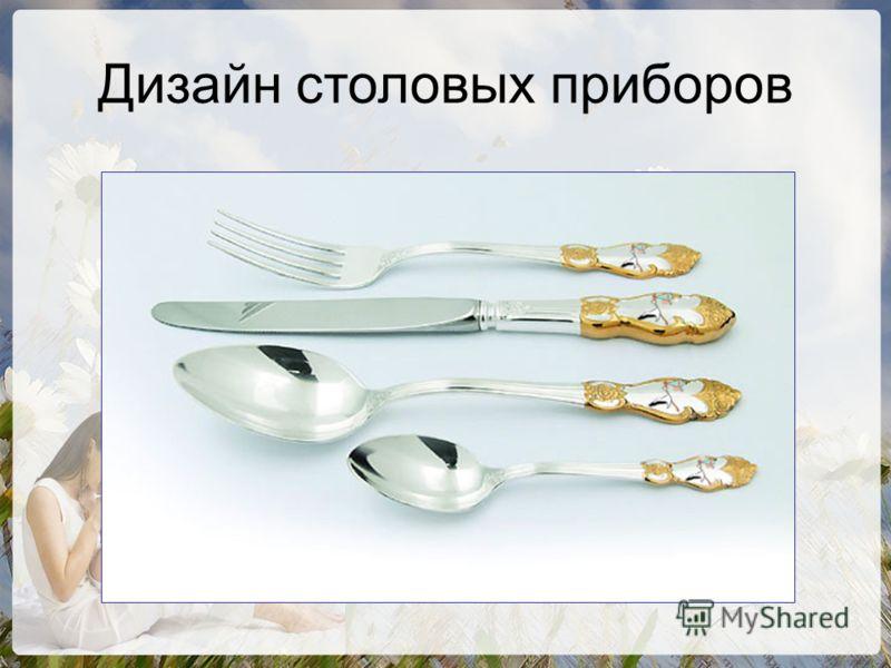 Дизайн столовых приборов