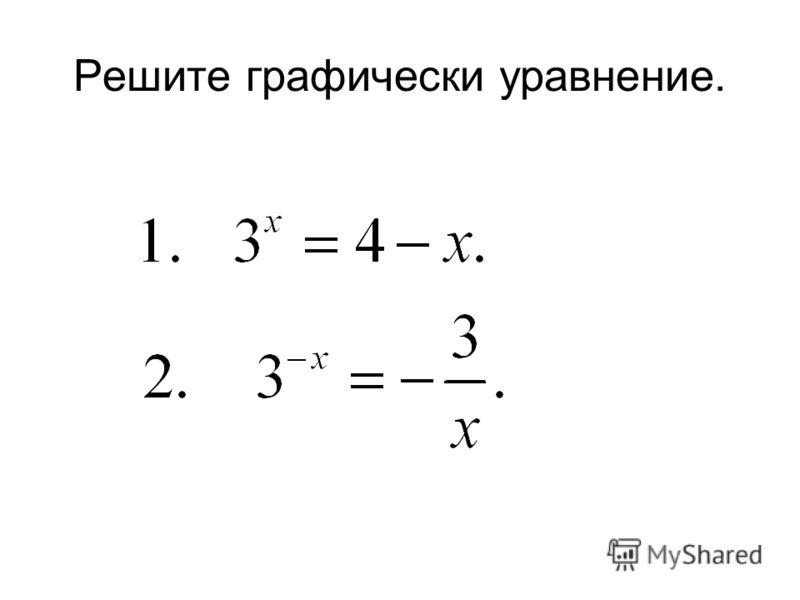 Решите графически уравнение.