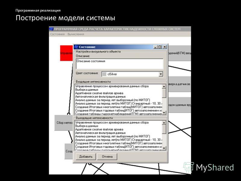 Программная реализация Построение модели системы