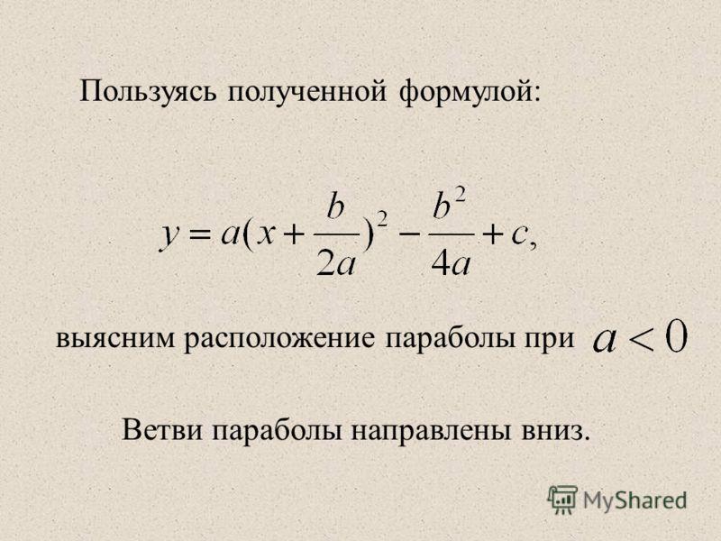 выясним расположение параболы при Ветви параболы направлены вниз. Пользуясь полученной формулой: